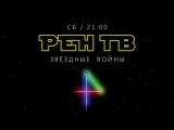 Звёздные войны: Пробуждение силы 10 февраля на РЕН ТВ