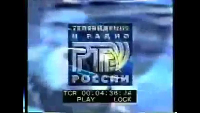 Заставка конца эфира РТР 1995-1997 со звуком Телеэкспо 1998-2001