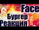 🔥Реакция На Клип Фейс Бургер🔥