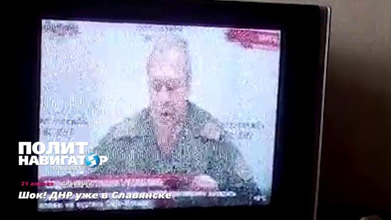 Шок ДНР уже в Славянске