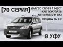 Ларгус CROSS 7 мест   в Уфу   Скидка 46 т.р.   Как покупать автомобили ВАЗ