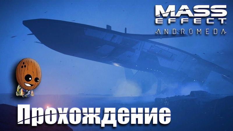 Mass Effect: Andromeda - Прохождение 23➤ Воелд или ледяная планета. Встреча с Сопротивлением.