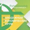 Молодежный экономический форум 8-10 ноября
