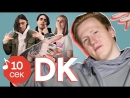 Узнать за 10 секунд | DK угадывает треки Лиззки, Lizer, Flesh, Face и еще 31 хит