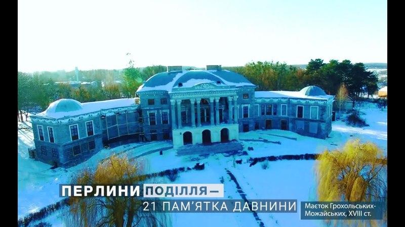 7 чудес Винницкой области Украины