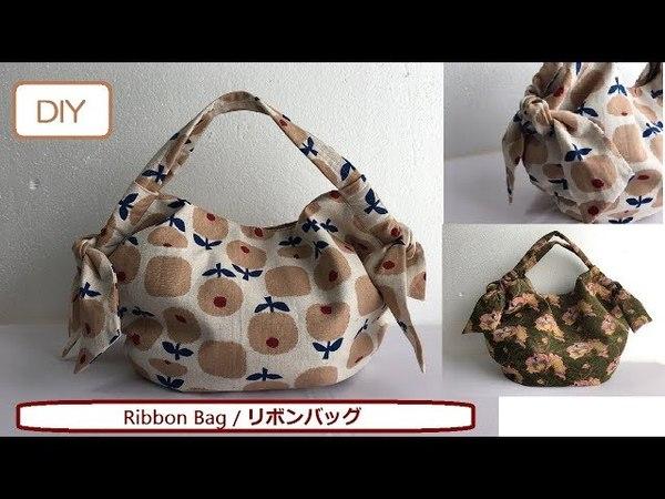 DIY リボンのグラ二-バッグ Ribbon bag Hobo Bolso