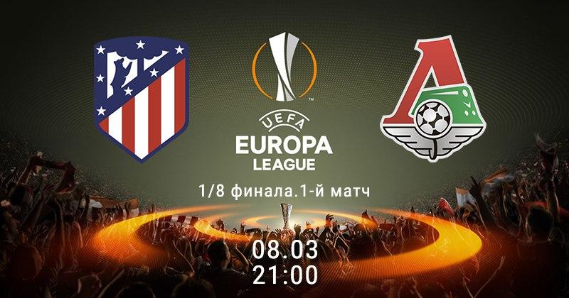 История и факты: «Атлетико» - «Локомотив»