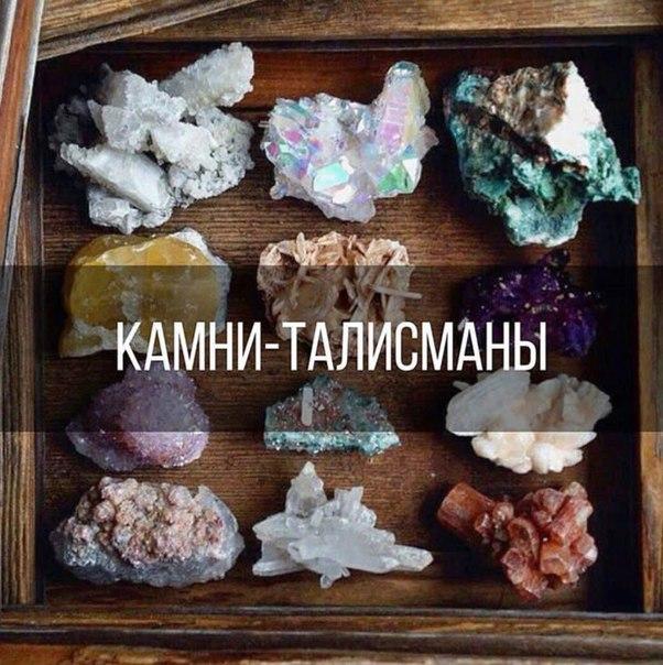 Камни талисманы по именам