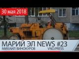 Михаил Винокуров: Марий Эл News #23