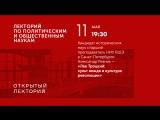 Лекция Александра Резника «Лев Троцкий: культ вождя и культура революции»