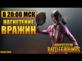 Раковальня Live №113 | PlayerUnknowns Battlegrounds
