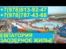 Жилье в Евпатории Заозерное частный сектор дом снять номер 7 978 787 43 68