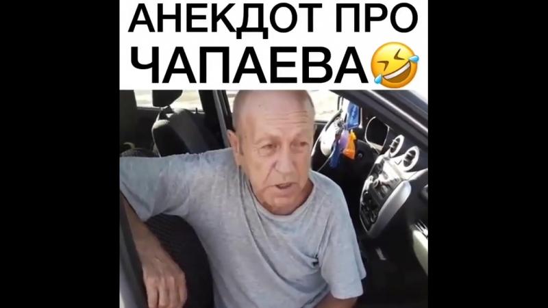 Анекдот про Чапаева 😂