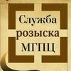 Служба Розыска МГПЦ