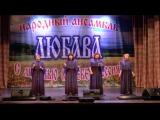 Народный ансамбль Любава - Летел голубь