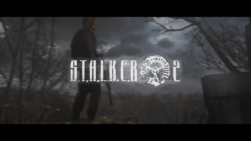 S.T.A.L.K.E.R.2 ФАНАТСКИЙ ТРЕЙЛЕР - Моё имя - Павел Стрелецкий