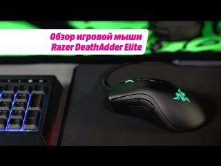 Обзор игровой мыши Razer DeathAdder Elite