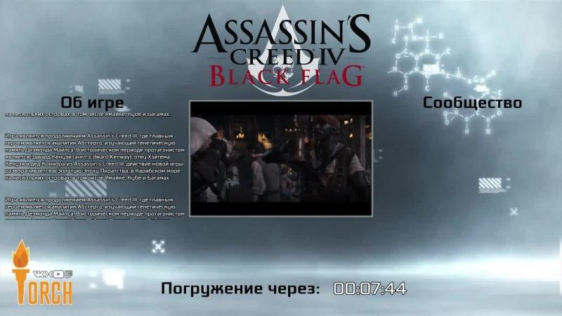 Assassin's Creed IV: Black Flag | Йо-хо-хо! Эдвард Кенуэй - молодой, нахальный но грозный пират.