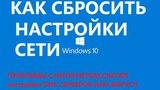 Проблемы с интернетов в windows 10 или слетели сетевые настройки?!