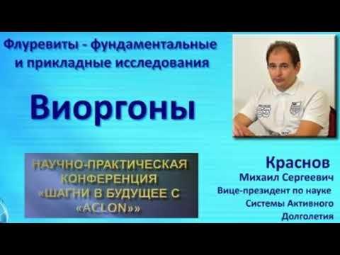 В чем отличие ФЛУРЕВИТОВ от РНК - рибо нуклеидо пептидов Ростовского, Хавинсона и др.