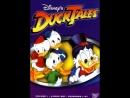 Утиные истории DuckTales сезон 1 серия 4-6