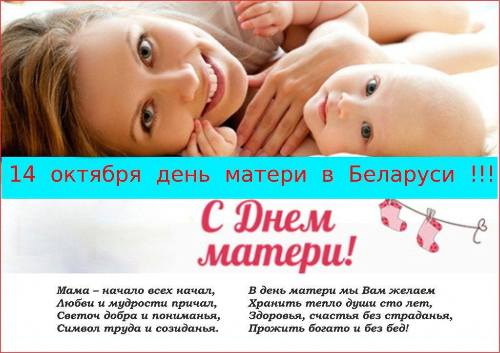 14 октября  в Республике Беларусь отмечается День матери