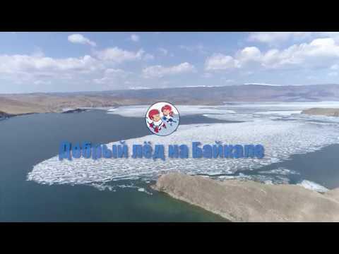 Ролик к закрытию турнира «Добрый лед на Байкале»