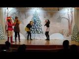 Новогодний спектакль В гостях у Деда Мороза в Ломовском СМФК 26.12.17