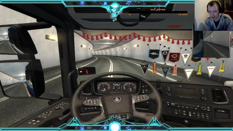 Euro Truck Simulator 2(TruckersMP) 1 часть