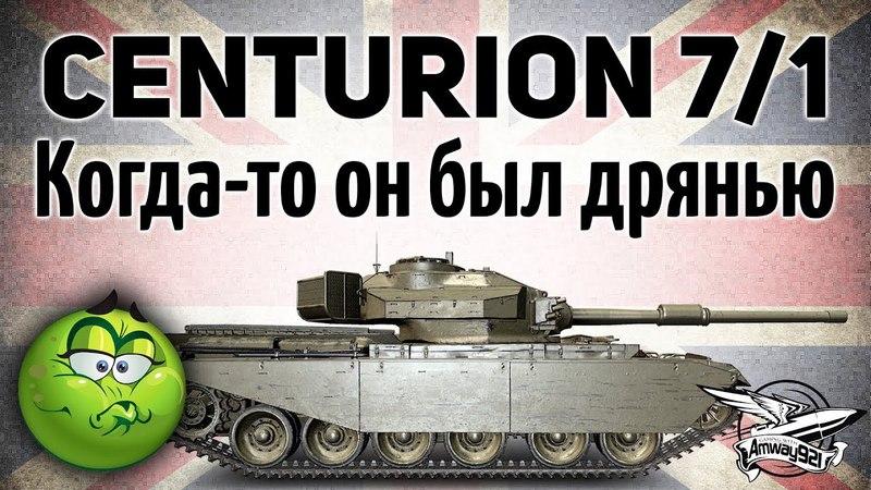 Centurion Mk. 7/1 - Когда-то он был дрянью - Гайд worldoftanks wot танки — [wot-vod.ru]