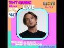 ТНТ MUSIC LIVE - Ваня Чебанов