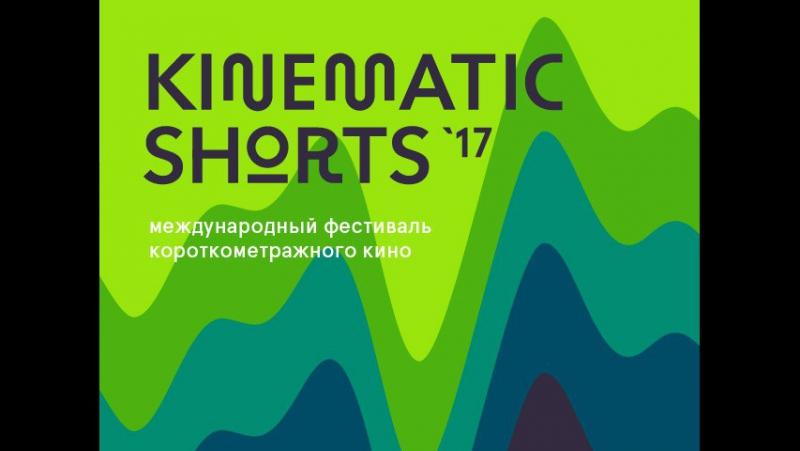 Розыгрыш билетов на KINEMATIC SHORTS-2017 (проведен 13.09.2017)