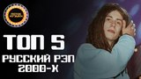 Топ 5 Лучшие Хип-Хоп Треки Русского Рэпа 2000-х