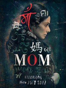 Мама / Mom (2017)
