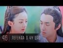 46/58 Легенда о Чу Цяо / Legend of Chu Qiao / Princess Agents / 楚乔传