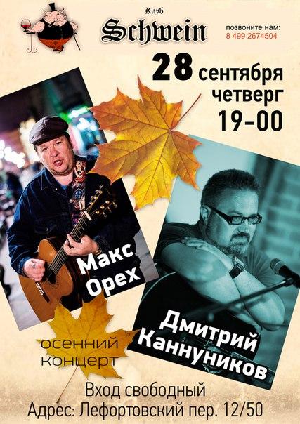 Орех и Каннуников, Швайн 28.09.2017