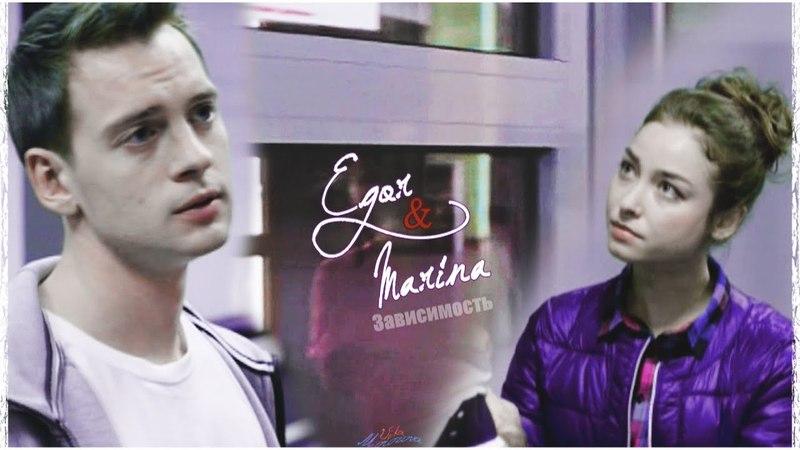 ►Егор и Марина | Ты — Зависимость..ღ [Молодёжка]