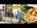 Тайский суп Том Ям. Как приготовить Самый правильный рецепт!
