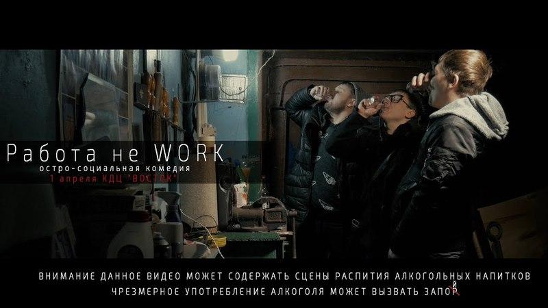 Театр Эстрады - Как тут не пить?! Работа не Work (пародия на клип Ленинград - В Питере пить)