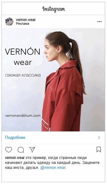 24e4cd5e7a4 Кейс  продвижение бренда одежды Vernon в Instagram