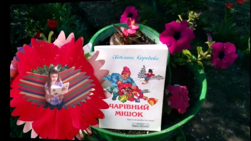 Буктрейлер на книгу Світлани Коробової Чарівний мішок