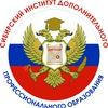 Сибирский институт ДПО