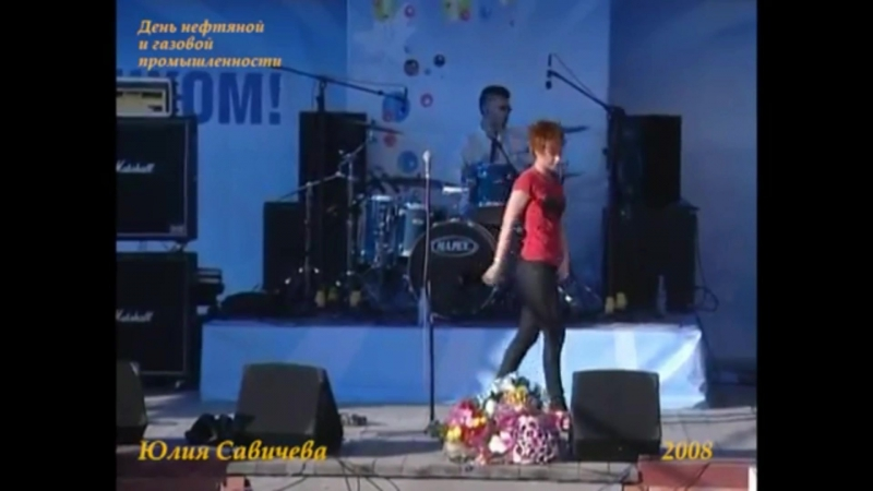 Юлия Савичева – Концерт в честь Дня нефтяной и газовой промышленности (г. Красноселькуп, 2008)