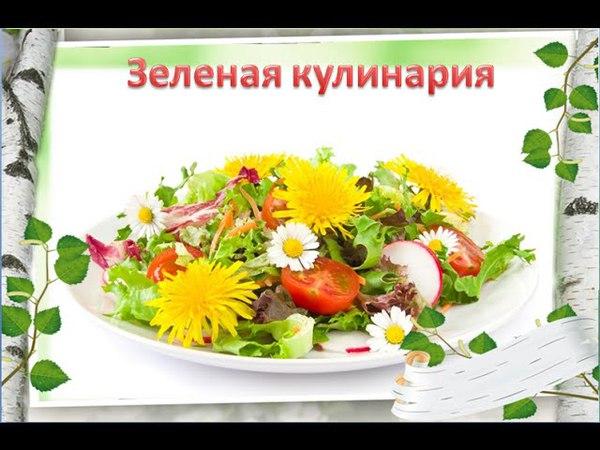 Зеленая кулинария: полезное вкусно | Рецепты вкусных блюд из трав | Зеленые коктейли для здоровья