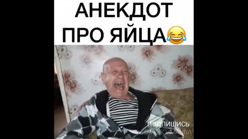 Угарный дед рассказывает анекдот про яйца 😆😆😆😆😆😆