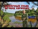 Одиночный сплав по реке Керженец (Июнь 2014) (Кордон Яры - п. Макарьево)