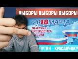 ДАЙДЖЕСТ ВЫБОРОВ 2018 И ПРОДАЖНЫЕ БЛОГЕРЫ (Юлик, Кузьма, Лизка, Хованский)