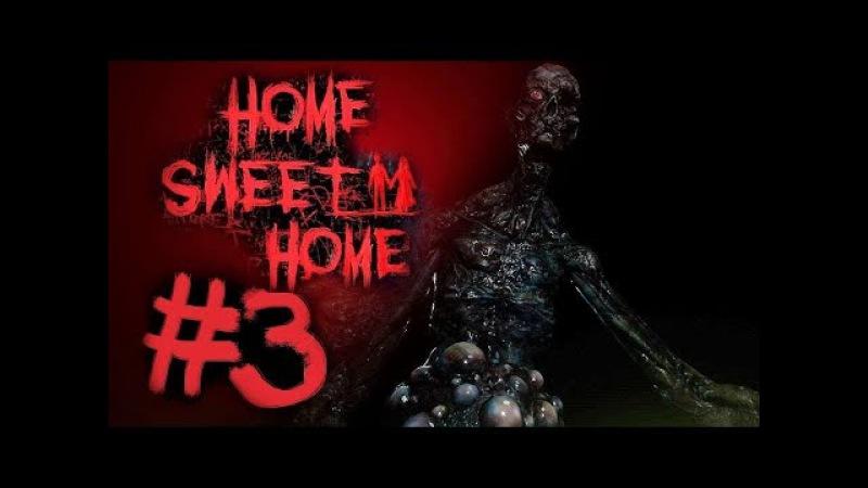 Играем в троём: Home Sweet Home   3