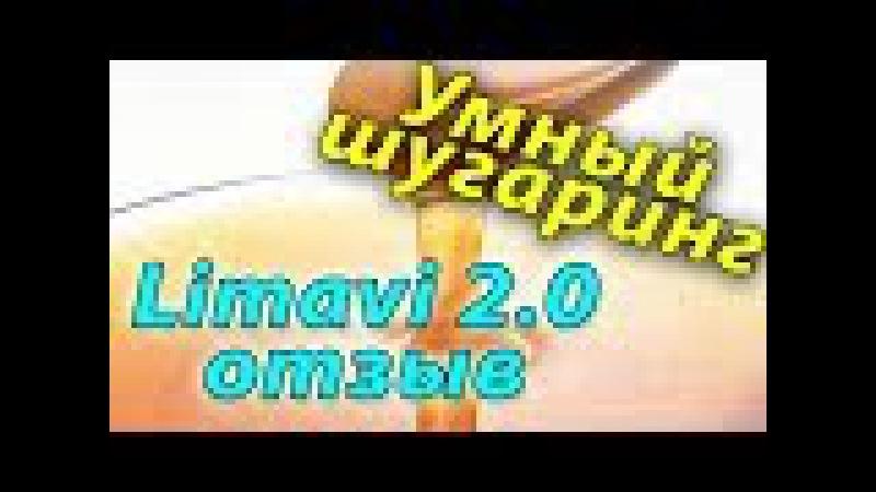 Лимави 2.0 Limavi паста шугаринг отзыв обзор описание Токмаков