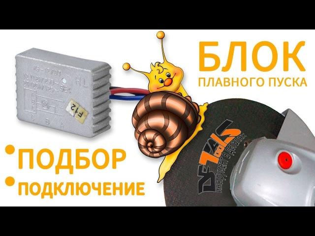 Блок плавного запуска для электроинструмента | Советы по подбору и наглядное подключение